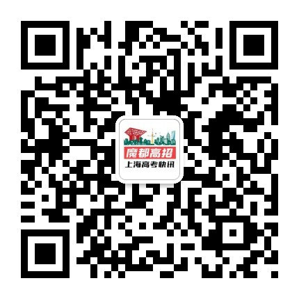 上海高考快讯