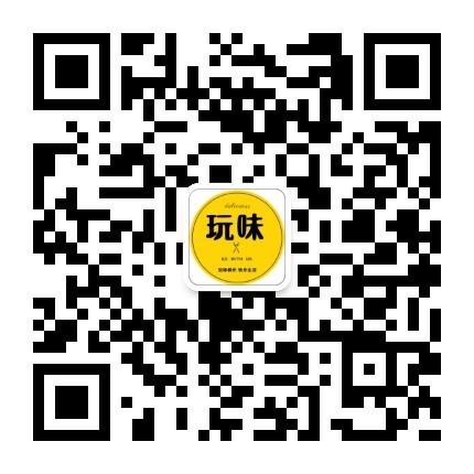 玩味in柳州