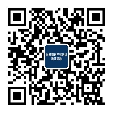 国家知识产权培训浙江基地