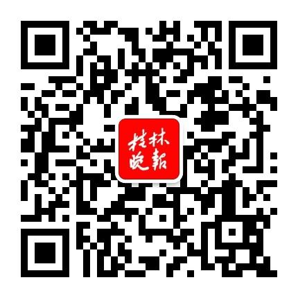 微报桂林-微信二维码