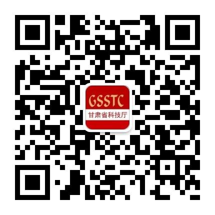 甘肃省科学技术厅-微信二维码