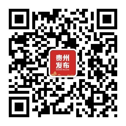 贵州发布-微信二维码