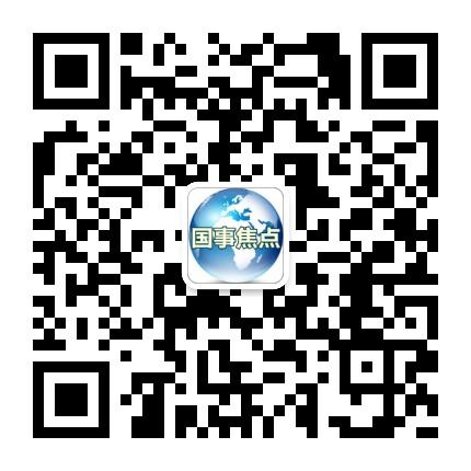 国事焦点微信二维码
