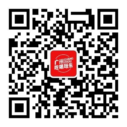 广州吃喝玩乐微信公众号