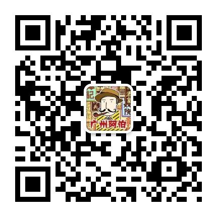廣州阿伯微信二维码
