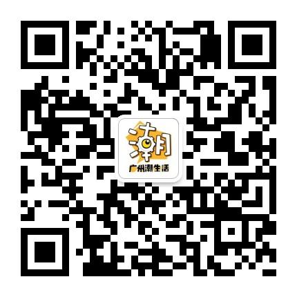 广州潮生活V微信公众号
