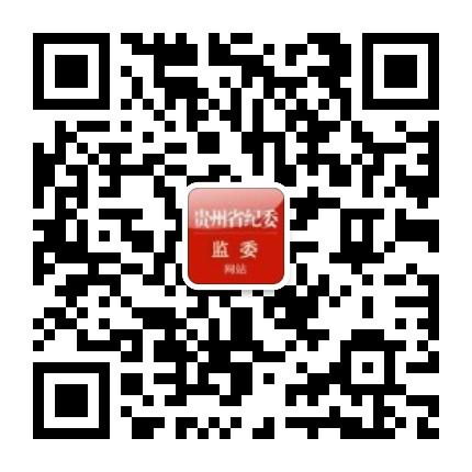 贵州省纪委监委网站