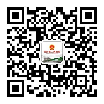 贵州省人民政府网