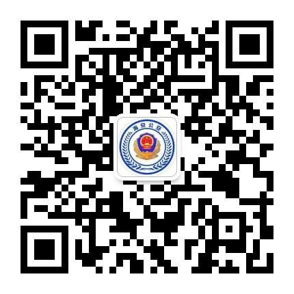 海安公安微警务-微信二维码
