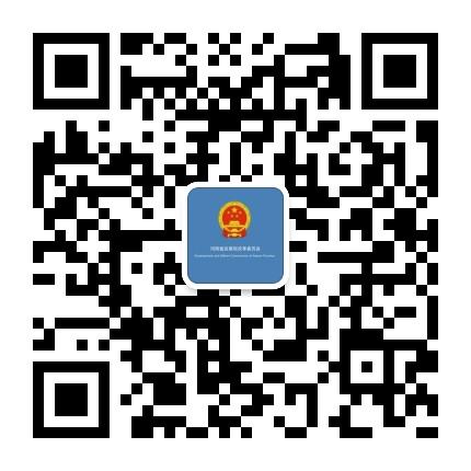 河南省发改委