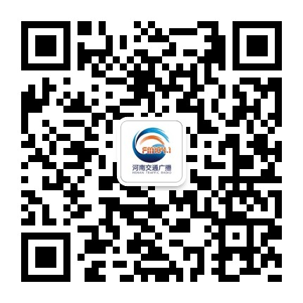 河南交通廣播