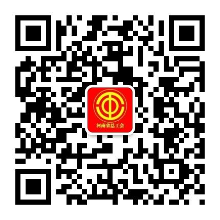河南省总工会