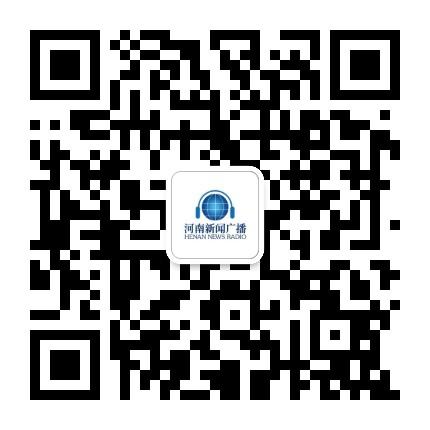 河南新闻广播-微信二维码