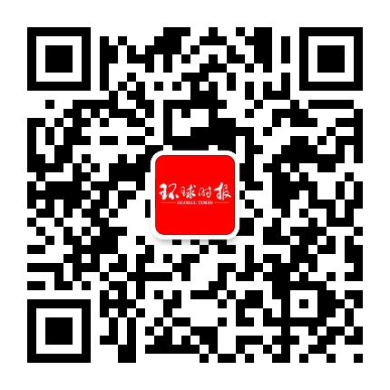 环球时报-微信二维码