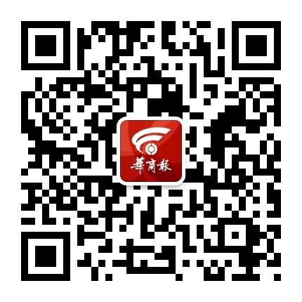 华商报微信二维码