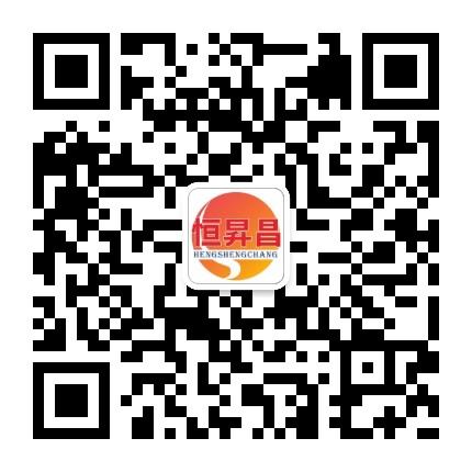东莞市恒昇昌科技有限公司二维码