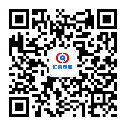 东莞市汇泉塑胶五金有限公司二维码