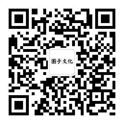 北京小圈子