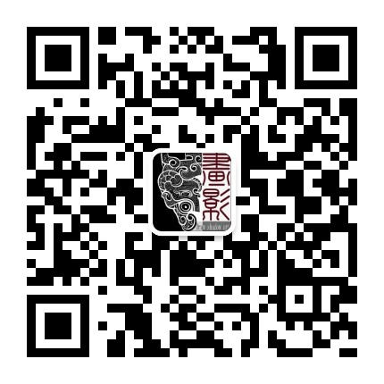 画影国际文化创意艺术微信二维码