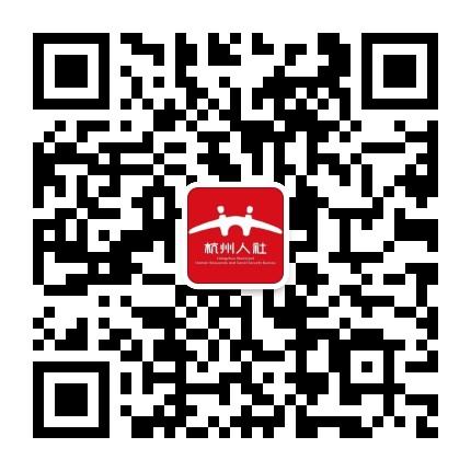 杭州人力社保