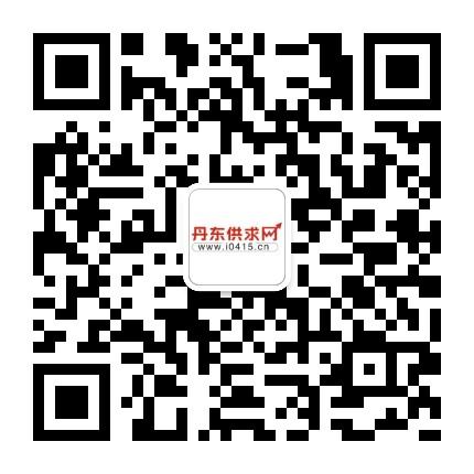 丹东供求网