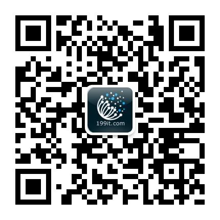 199IT互联网数据中心微信二维码