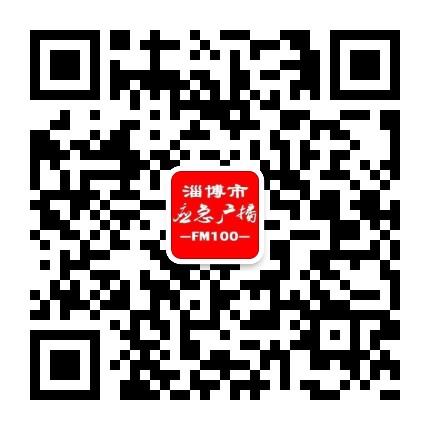淄博交通文艺广播