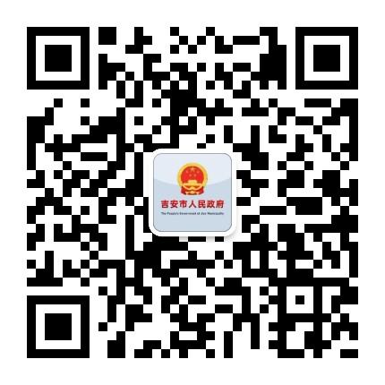吉安市人民政府网