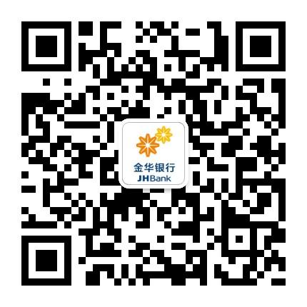金华银行微银行