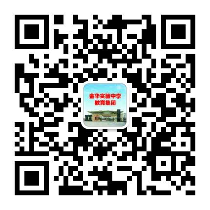 金华实验中学教育集团