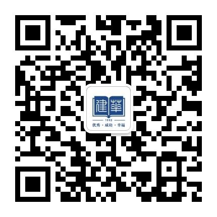 北京建华学校