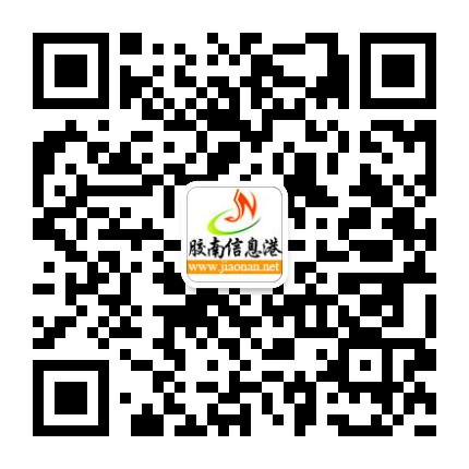 胶南信息港