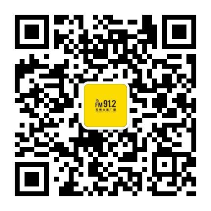 郑州交通广播-微信二维码