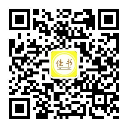 佳书-微信二维码