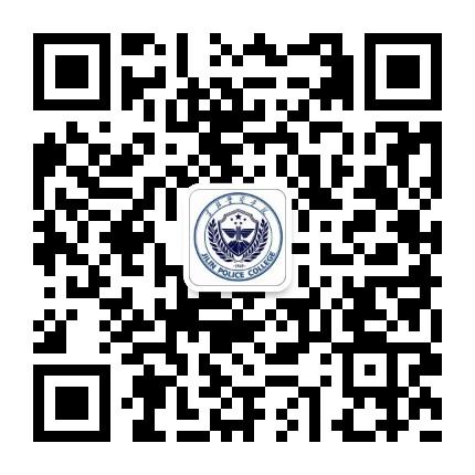 吉林警察学院