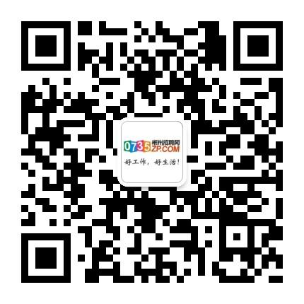 郴州招聘网