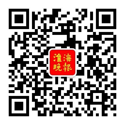 淮海晚报 二维码