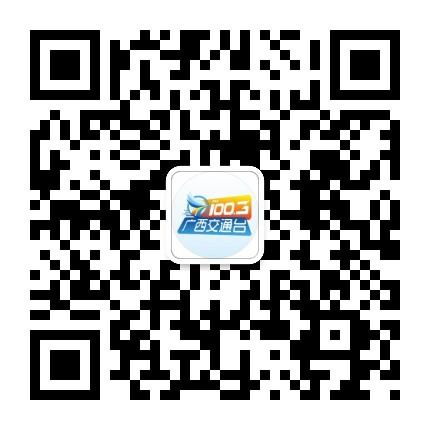 广西交通广播小程序