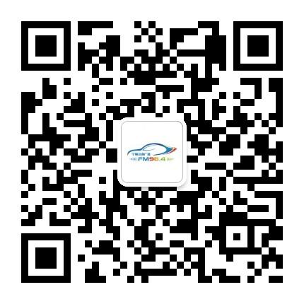 宁夏交通广播
