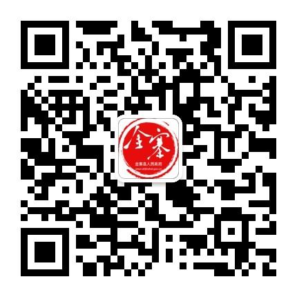 金寨县人民政府发布