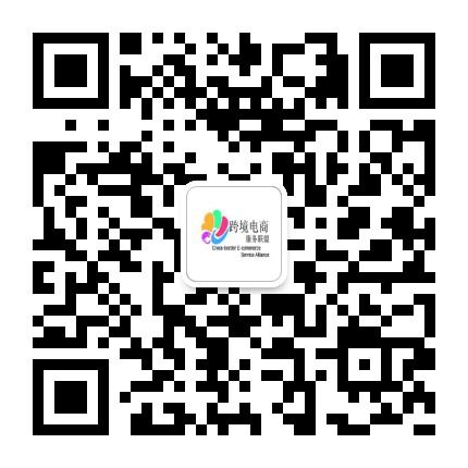 跨境電商服務聯盟公眾號二維碼