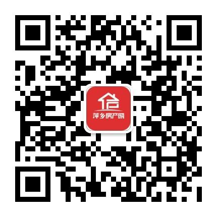 萍乡房产网