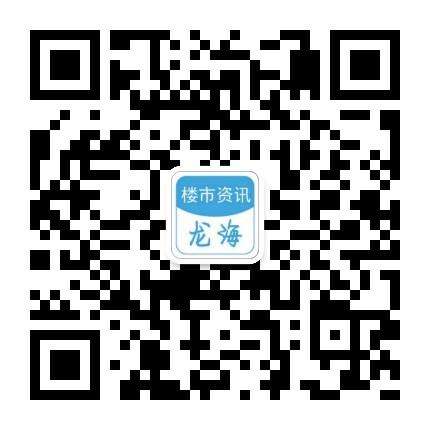 龙海房地产联合网-微信二维码