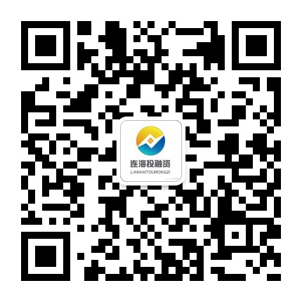 连海投融资-微信二维码