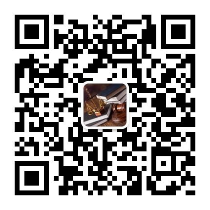 武汉黎律师微咨询