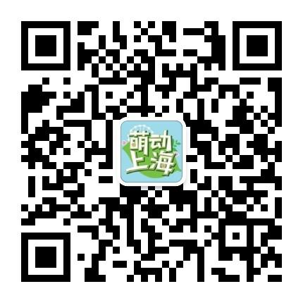 萌动上海-微信二维码