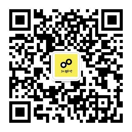 免费加群吧-微信二维码