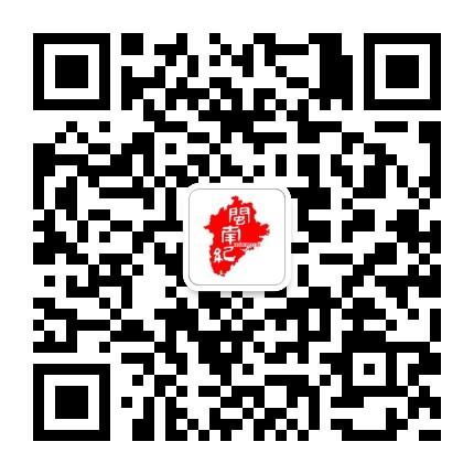 闽南纪-微信二维码
