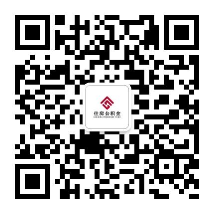 南京公积金
