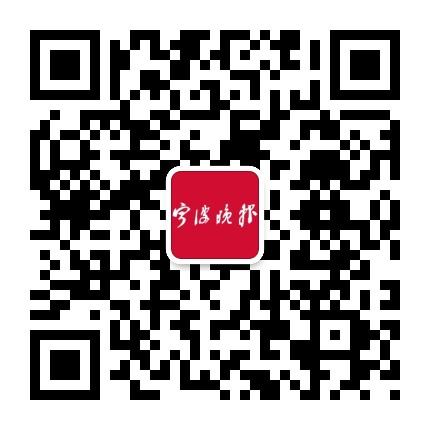 宁波晚报微信公众号